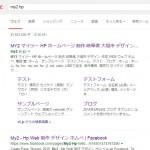 seoについて。~検索結果にコミット~