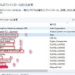 富士通 FMV-BIBLO LOOX U/G90 ~windows10アップグレード僕のPCで実験3サクサクに~