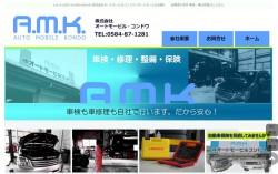 a.m.k auto-mobile-kondo 株式会社オートモービルコンドウ (オートモービル近藤) 岐阜県大垣市