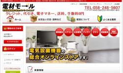 電材モール 岐阜県の電材、電気の総合オンラインストア